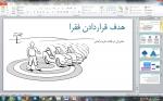پاورپوینت هدف قراردادن فقرا مشتریان در قاعده هرم درآمدی - 5 اسلاید 2